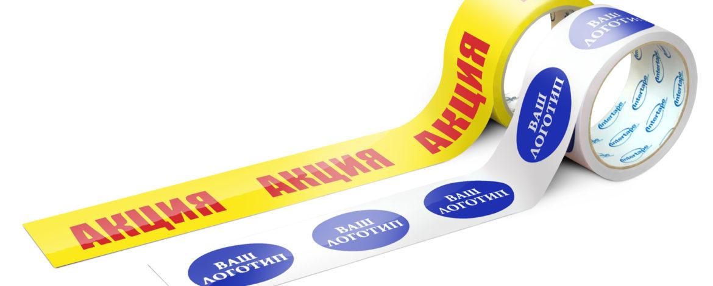 Скотч с логотипом: Особенности производства и преимущества использования